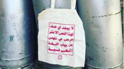 Jutebeutel mit Arabischem Text